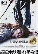 Rurouni Kenshin: Konec Legendy