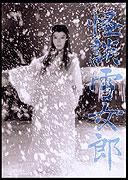 Kaidan yukionna: Ghost Story of the Snow Witch