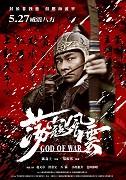 God of War (2017) Dang kou feng yun, Čan šen čchi ťi kuang