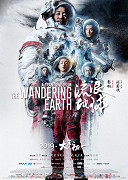 The Wandering Earth online