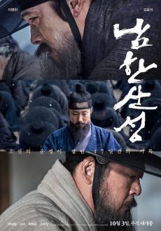 Pevnost (2017)