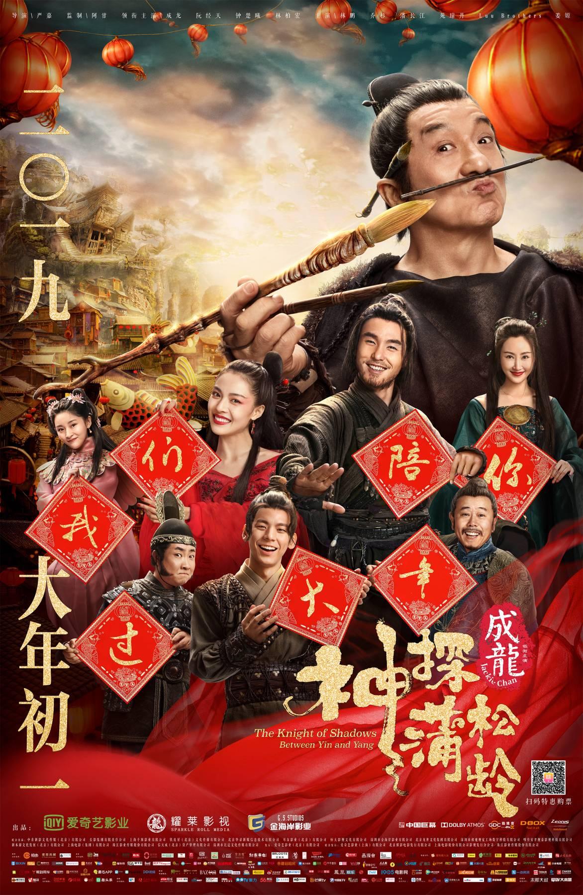 Shen tan pu song ling (2019)