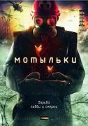 Černobyl (TV film)