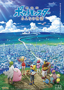Gekidžóban Pocket Monsters: Minna no monogatari online