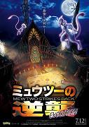 Pokémon: Mewtwo vrací úder – Vývoj