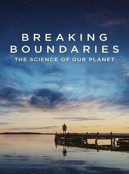 Prolomit hranice: Naše planeta je věda