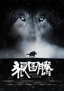 Talisman vlků