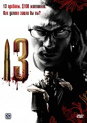 13: hra smrti online