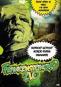 Frankensteinovo zlo
